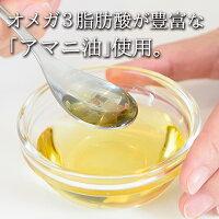 アマニ油を配合