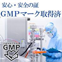 安心・安全のGMPマーク取得済