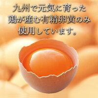 九州産・有精卵を使用