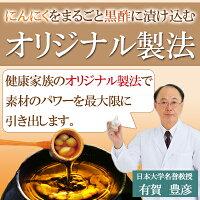 黒酢ににんにくを漬け込むオリジナル製法