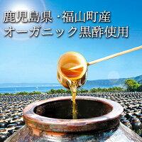 オーガニック黒酢を使用