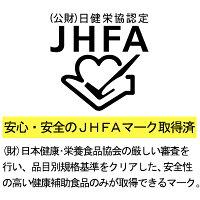 安心・安全のJHFAマーク取得済み