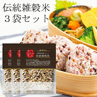 伝統雑穀米