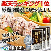 雑穀米3袋セット