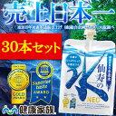 ●健康家族公式●【通販売上日本一】【楽天1位】高濃度ナノ水素水<仙寿の水NEO30本セット>※個人情...