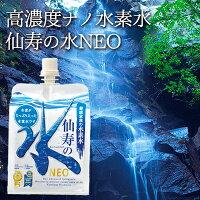 高濃度ナノ水素水仙寿の水