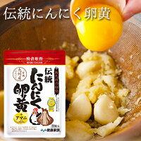 【健康家族】伝統にんにく卵黄(通常タイプ/500mg)