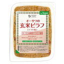 【お買上特典】オーサワの玄米ピラフ(トマト味)【オーサワジャパン】160g