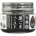 【お買上特典】有機黒ごまペースト (80g)【和田萬】