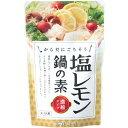 【お買上特典】【11-3】塩レモン鍋の素 (150g)※冬季限定品【冨貴】