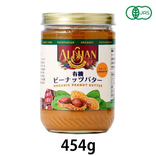 有機ピーナッツバタースムース (454g) 【アリサン】