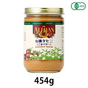 【アリサン】タヒニ  (454g)