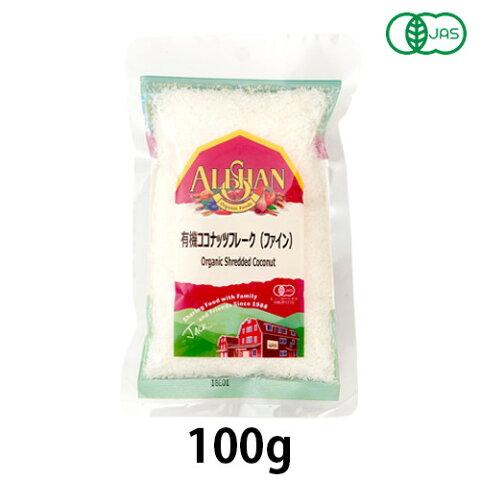 【ゆうパケット対応(2個まで)】有機ココナッツフレーク(ファイン) 100g 【アリサン】