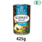 有機キドニービーンズ缶詰 (425g)【アリサン】