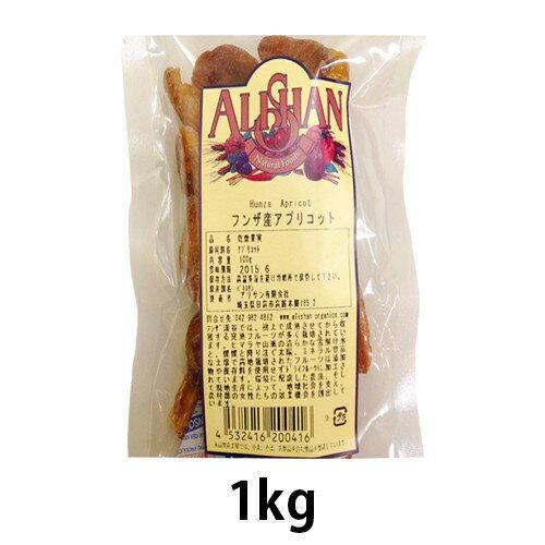 【アリサン】フンザ産 アプリコット 1kg 【オーガニック】 ※メール便不可