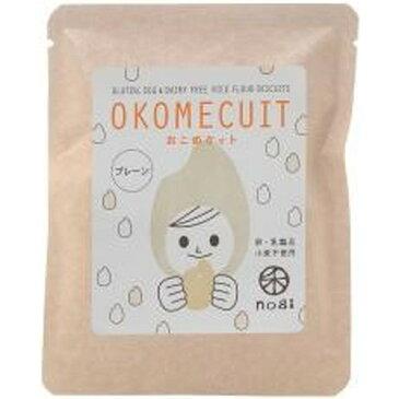 【お買上特典】OKOMECUIT(おこめケット)プレーン (5個)【禾】