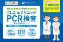 【3月3日日出荷分】にしたんクリニックPCR検査キット【返品
