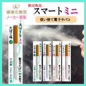 電子タバコ日本製使い捨てスマートmini選べるフレーバー4種類【郵パケット便限定】電子煙草社長のたばこ