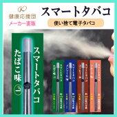 電子たばこスマートタバコ5日分(たばこ味)