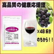 パケット レスベラトロール レスベラトロー 赤ワイン フェノール
