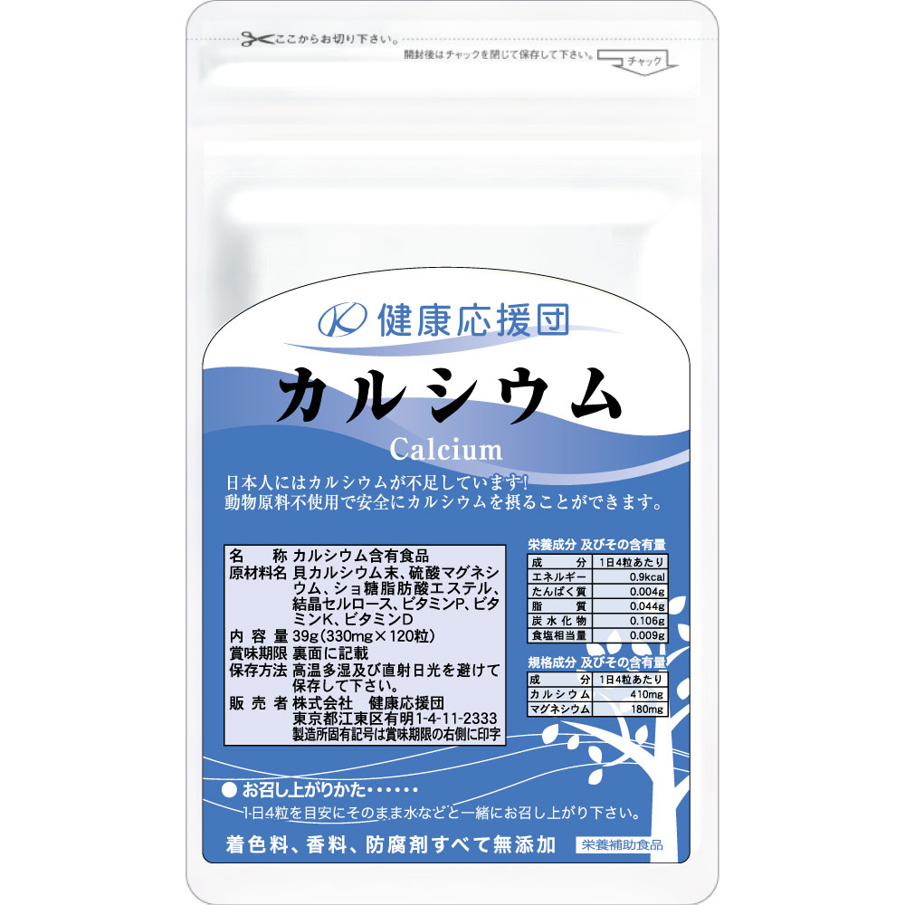 ミネラル, カルシウム 3 22OFF3000supplement