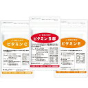 【お徳用3か月分】【送料無料】ビタミンC・ビタミンB群・ビタミンEのセット /Vitamin C/サプリメント/Supplement/サプリ/【送料無料】
