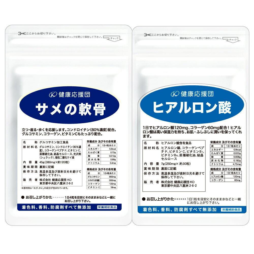 サプリメント, ヒアルロン酸 3
