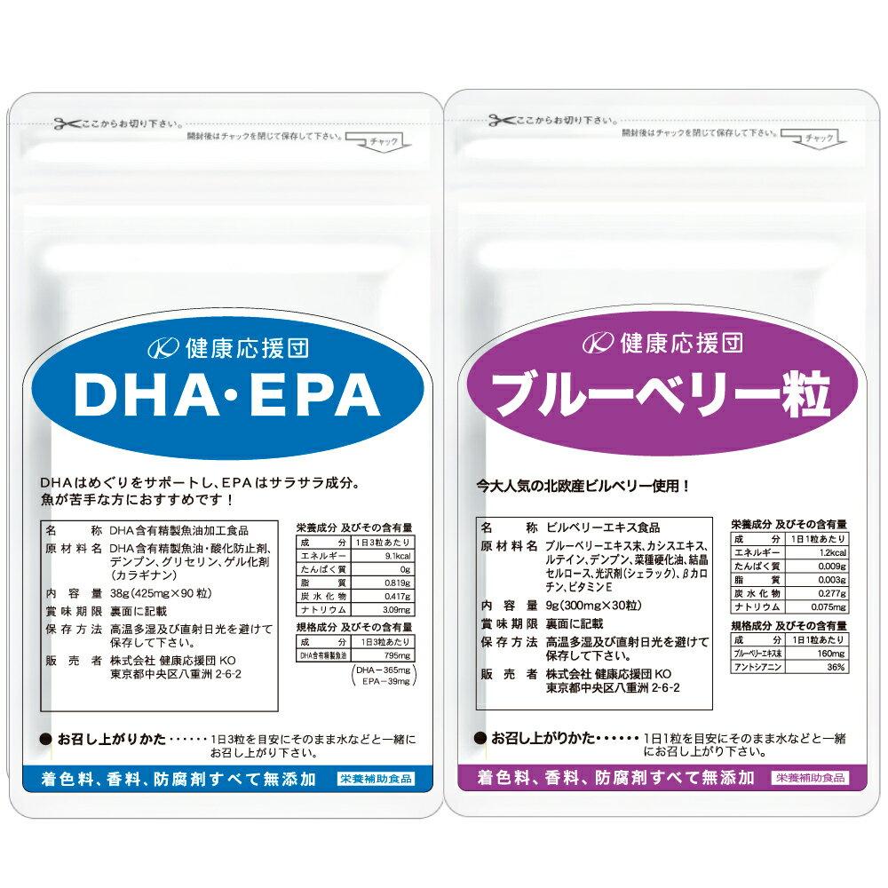 植物性エキス, ブルーベリー  DHAEPA 12 DHA EPA
