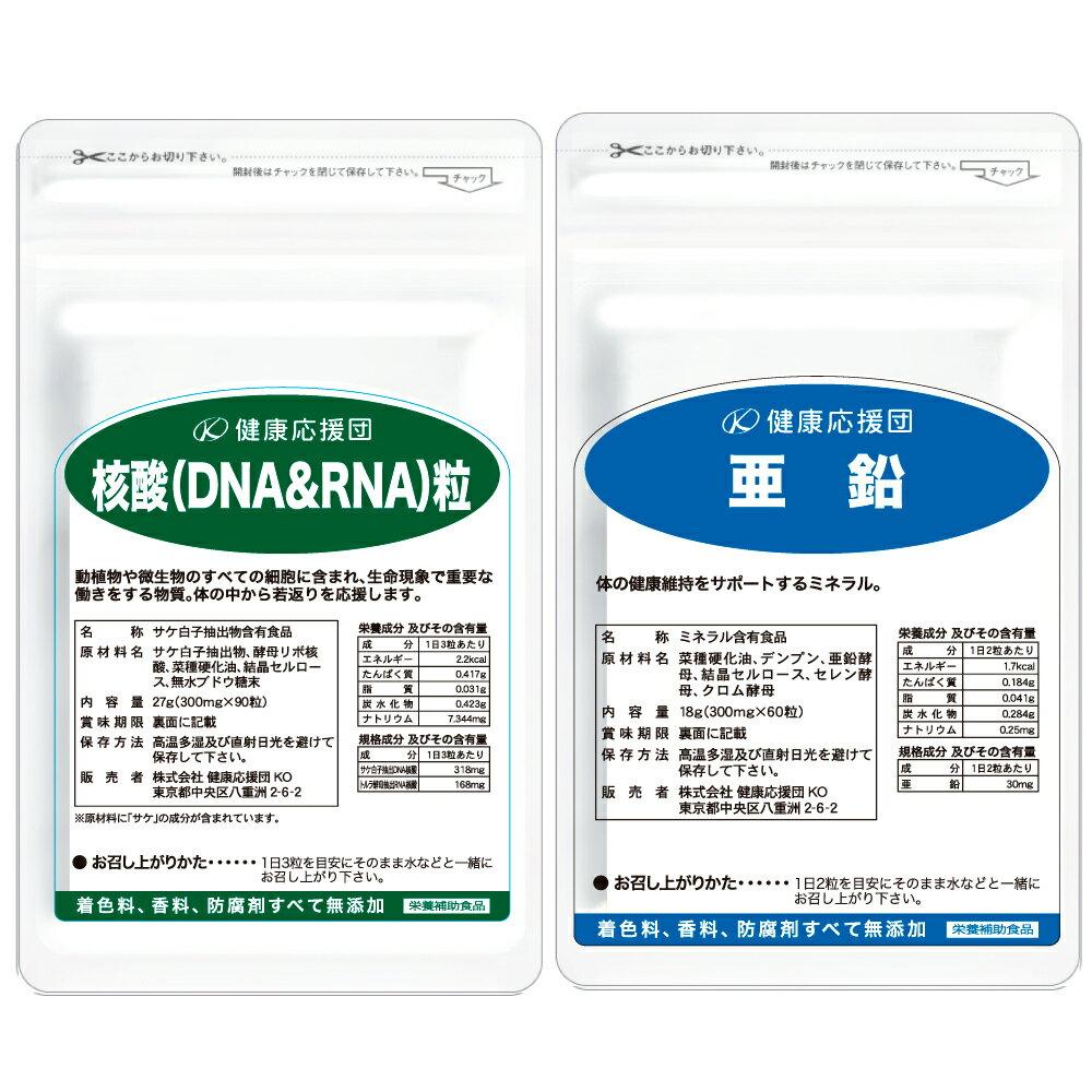 サプリメント, 核酸 3 supplement