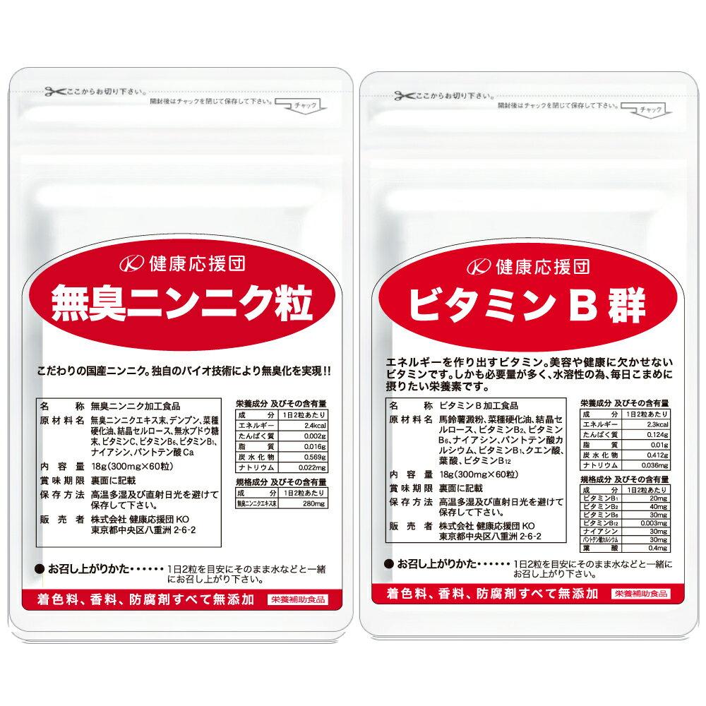 サプリメント, 動植物性混合エキス 3 VB
