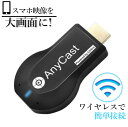 HDMIミラーリング Anycast Miracast ドングルレシーバー ミラーキャスト mirascreen iphone Android