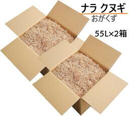 おがくず なら くぬぎ 広葉樹 庭 おが屑 【大容量】未乾燥 スモークウッド スモークチップ 燻製 クワガタ カブトムシ ペット 寝床 床材 敷材  55L×2箱