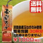 【厳選】淡路島産玉ねぎのみ使用!玉ねぎスープ
