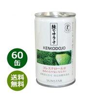 緑でサラナ(60缶)