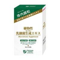 植物性乳酸菌生成エキス150ml(5ml×30包)