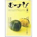 健康サポート専門店で買える「月刊誌むすび 最新号【正食協会】 ※最新号をお届けします」の画像です。価格は649円になります。