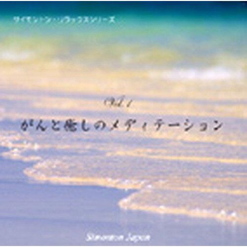 サイモントン療法 メディテーションCD「がんと癒しのメディテーション」【宅配便のみ】