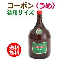 コーボン梅(うめ)徳用サイズ1800ml