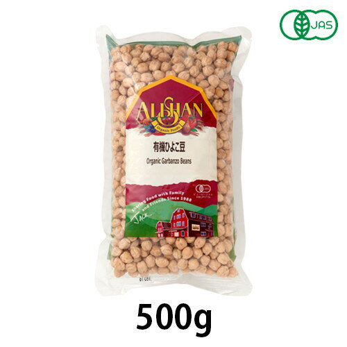 有機ひよこ豆 (500g)【アリサン】