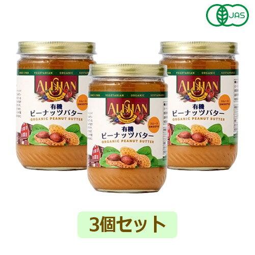 【アリサン】ピーナッツバタースムース (454g) 3個セット