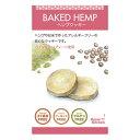 ベイクドヘンプ ヘンプクッキー (60g×6袋セット)【ニュー・エイジ・トレーディング】 その1