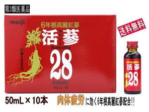 明治 活參28 50ml×10本(第3類医薬品)(4987222762830)