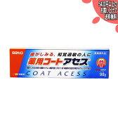 佐藤製薬 薬用コートアセス 90g(4987316003320)