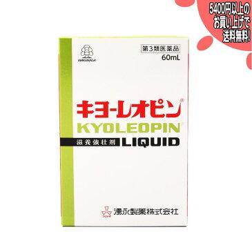 【第3類医薬品】キヨーレオピンw(60ml)(4968250275110)