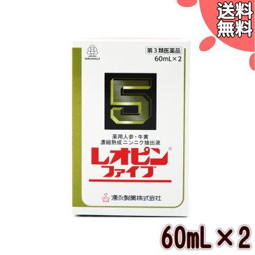 【第3類医薬品】レオピンファイブw(60ml×2)(4968250276216)