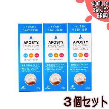 ゼリア新薬 アポスティー洗顔フォーム(120g)【3個セット】(4987103043690-3)