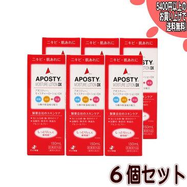 ゼリア新薬 アポスティー モイスチャーローションDX 6個セット(4987710304594-6)
