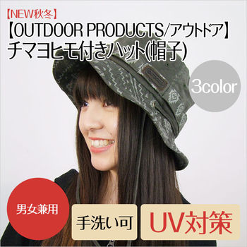 【OUTDOOR PRODUCTS】チマヨヒモ付きハット 3color男女兼用帽子 【RCP】