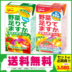 グリコ野菜足りてますか+野菜足りてますかビタミンA125ml24本