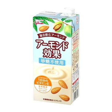 【バラ売】グリコ アーモンド効果 砂糖不使用 1000ml 1本